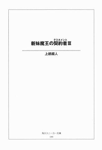 File:Shinmai v03 001.jpg