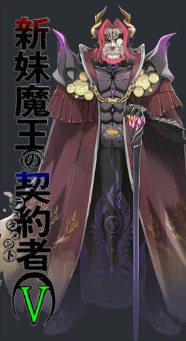 File:Ookuma Volume V 1.png