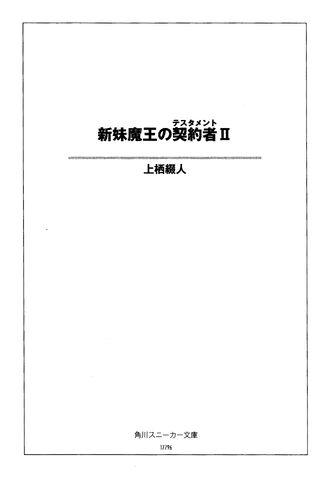 File:Shinmai v02 001.jpg