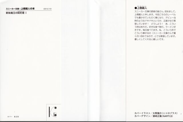File:Shinmai Vol1 0003.jpg