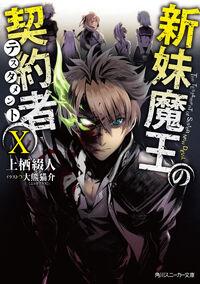 Shinmai Maou Vol X