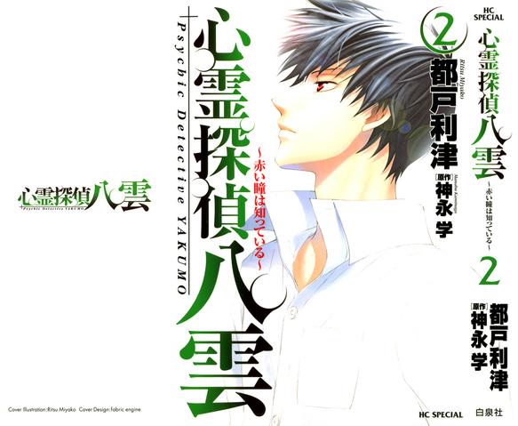 File:Shinrei Tantei Yakumo Ch5 Pg000a-FE-.png