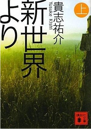 File:Novel 01.jpg