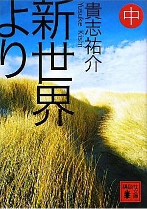File:Novel 02.jpg