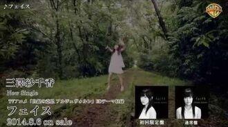 20140806 三澤紗千香 フェイス MUSIC VIDEO試聴