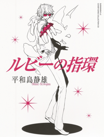 File:Ruby no yubiwa.png