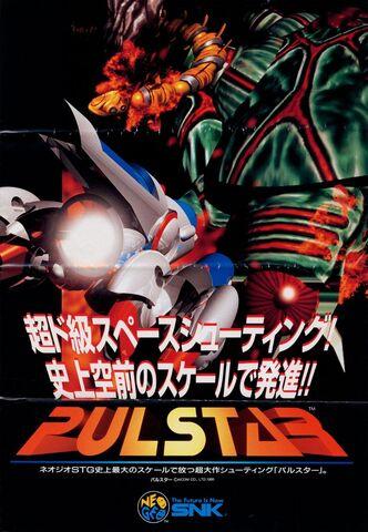 File:Pulstar.jpg