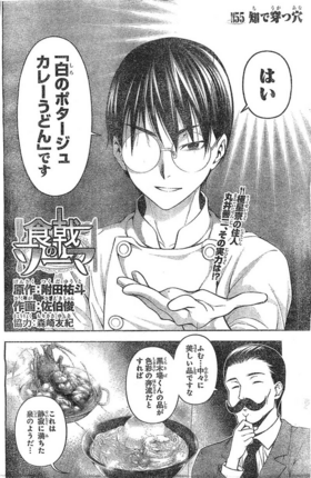 Chapter 55 Japanese