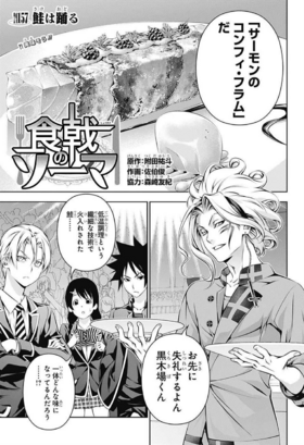 Chapter 157 Japanese