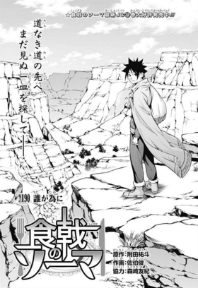 Chapter 190 Japanese