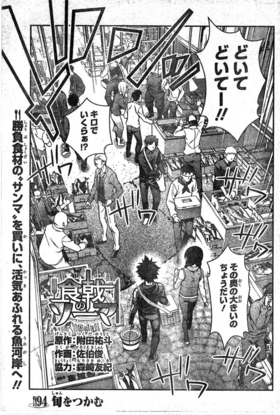 Chapter 94 Japanese