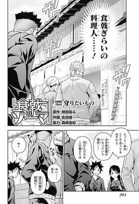 Chapter 222 Japanese