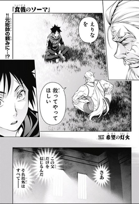 Chapter 137 Japanese