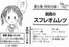 Akari Miyano profile tankobon
