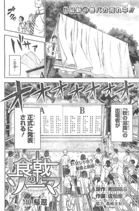 Chapter 40 Japanese