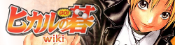 Hikago-Wiki-wordmark