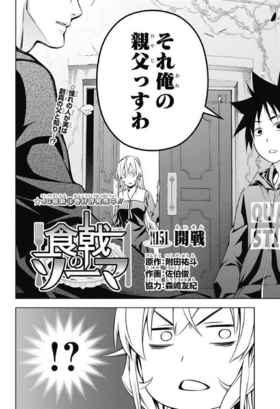 Chapter 151 Japanese