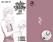 Volume 14 Book Cover