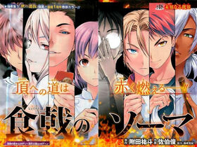 Chapter 48 Japanese