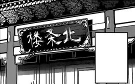 Hōjōrō