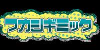 Fukashi Gimmick