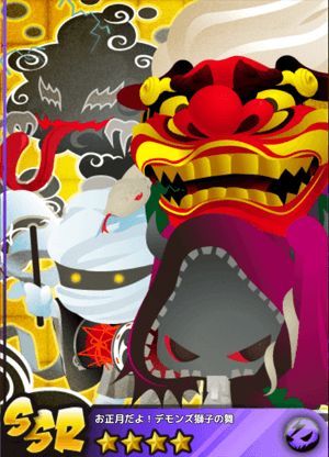 File:It's New Year's! Demons Lion Dance 2.png