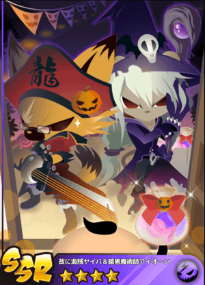 File:Hence Pirate Yaiba & Dark Magician Aion.png