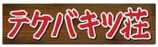 Tekebakitsusou logo
