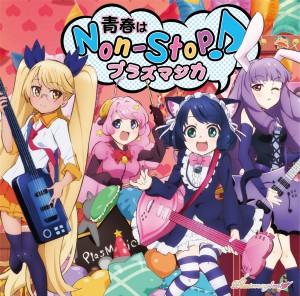 File:Seishun wa Non-Stop! - Cover.jpg