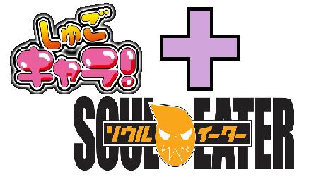 File:Shugo Chara! + Soul Eater Logo.png