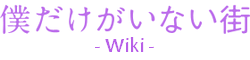 File:Erased Wordmark.png