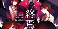 Shuuen no Shiori (Novel)