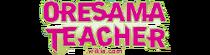 OresamaTeacher-Wiki-wordmark