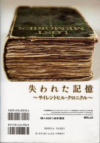 File:Book of Lost Memories 2.jpg