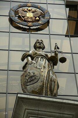 Supreme Court of Ruthenia2