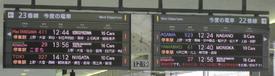Gaia Railways Station Signage