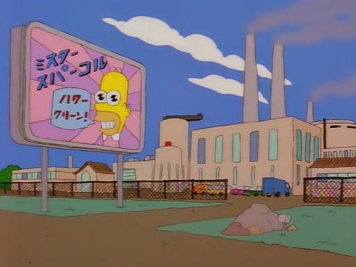 File:In Marge We Trust 45.JPG