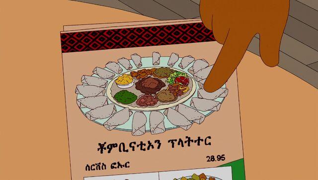 File:The Food Wife 49.JPG