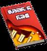 File:Book Skills Music Guitar Red.png