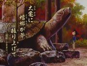 Steinschildkröte
