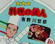 Zeitschrift - Der Beste Koch der Stadt - Yoshi Tetsuro - 3 Sterne