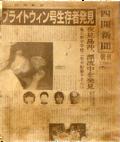 Shikai News