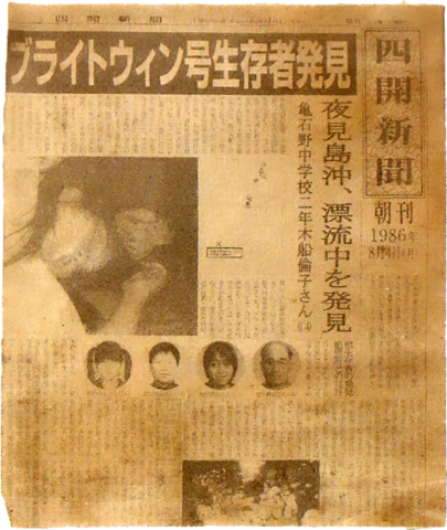 File:Shikai News.png