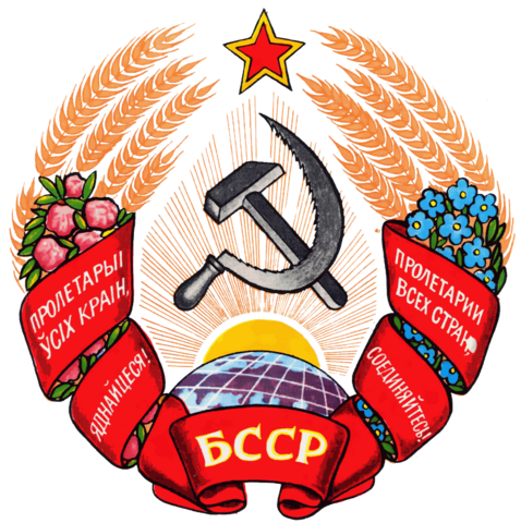 File:Coat of arms of Belorussian SSR.png