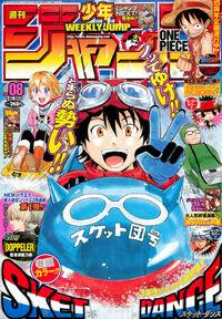 Weekly Shonen Jump No 8