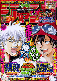 Jump cover - 2011 issue 18