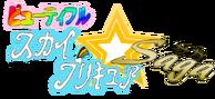 Beautiful Sky Pretty Cure ☆ Saga