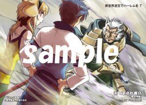 File:Michio vs Sabo.jpg