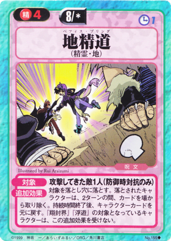 File:Slayers Fight Cards - 155.png