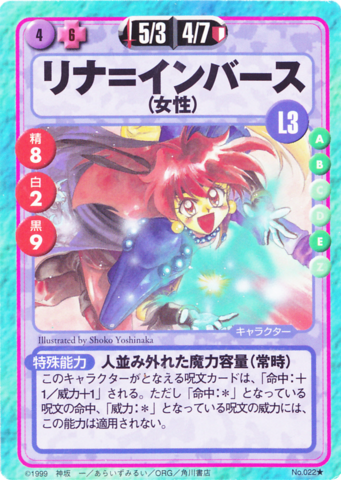 File:Slayers Fight Cards - 022.png